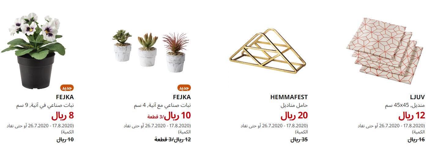 تنزيلات علي الاكسسوارات المنزلية من ikea السعودية